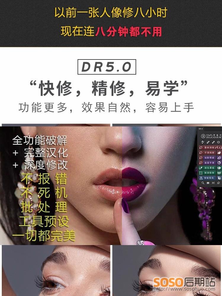 DR5.0高级增强版专业磨皮PS插件影楼人像后期修图滤镜WIN/MAC