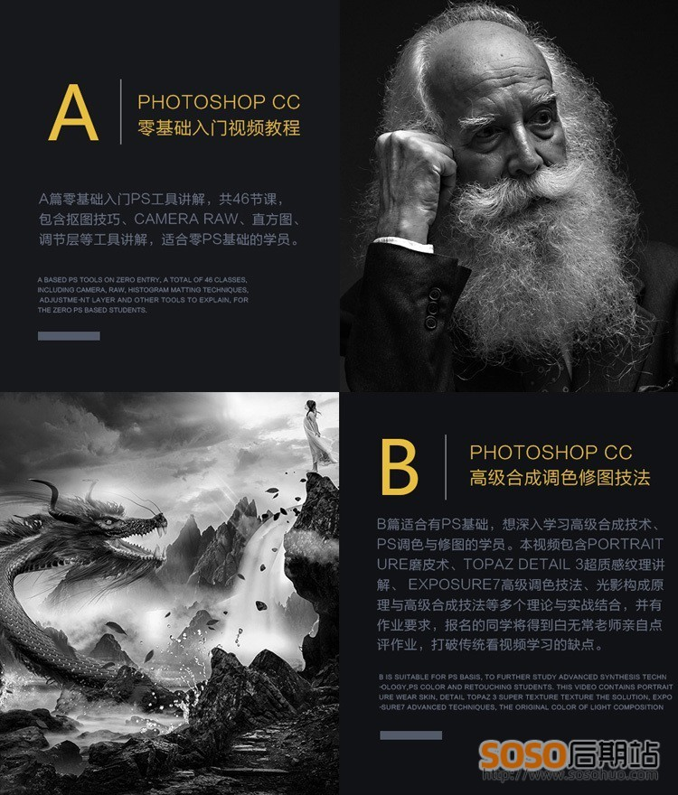 PS大师和白无常原创Photoshop入门到高级合成调色修图视频教程