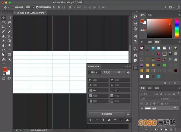 GuideGuide5中文汉化版PS参考线辅助插件下载 支持Photosho CC 2020