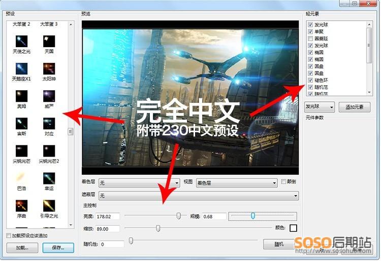 灯光工厂WIN/MAC 3.2完全中文版带230中文预设Knoll Light Factory PS滤镜光效插件