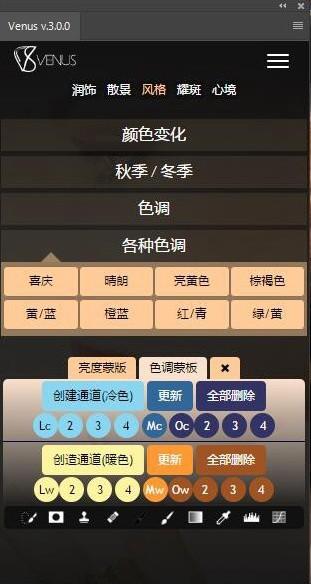 PS插件Venus Retouch Panel 3.0中文汉化版润色美白磨皮(mac+win)支持CC2020