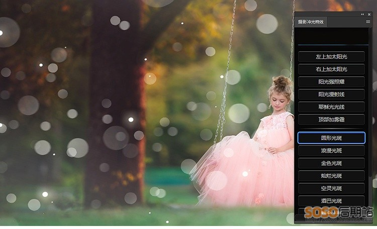 PS插件一键梦幻冲光散景特效 逆光小清新光斑光效滤镜支持PS CC 2020