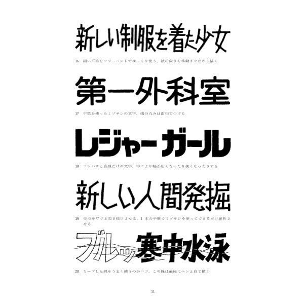 14款充满艺术感的日文字体合集打包下载