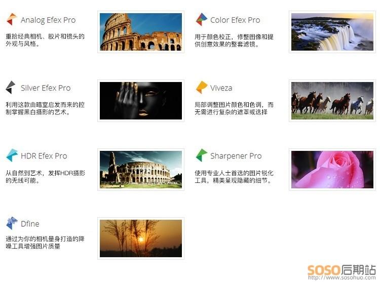 摄影师必备的PS滤镜Nik Collection 2.5中文汉化版WIN/MAC修图套装