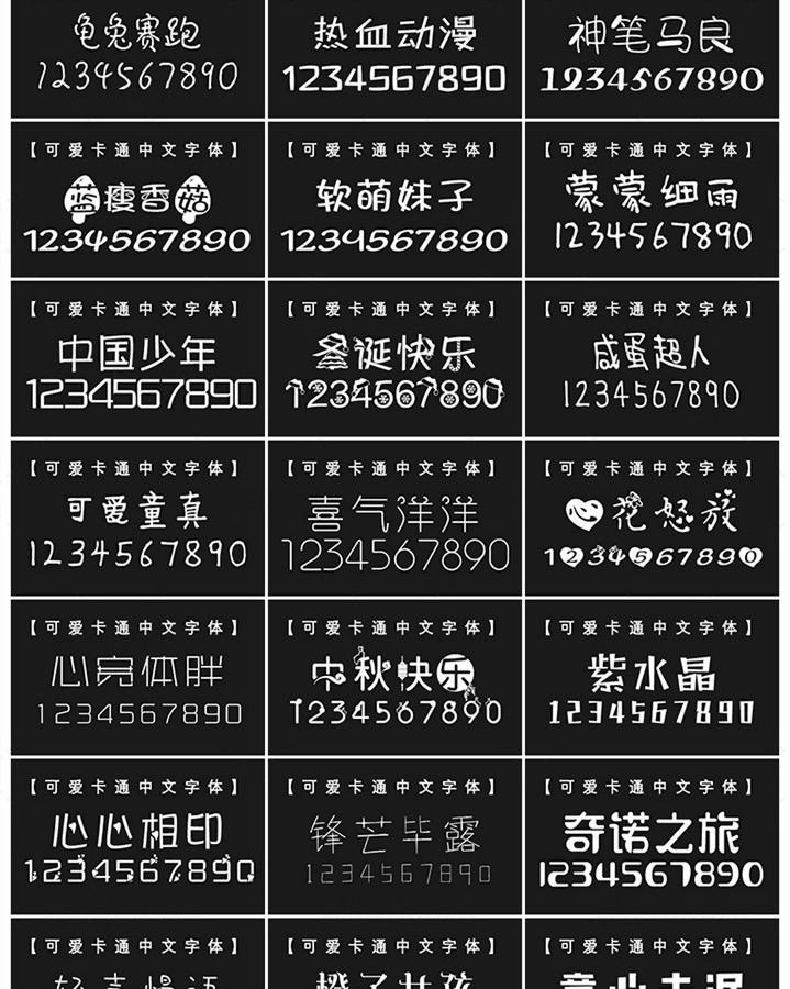 255款可爱卡通中文+英文+日文字体下载 软萌软萌的字体大全!