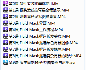 fluid-mask.png