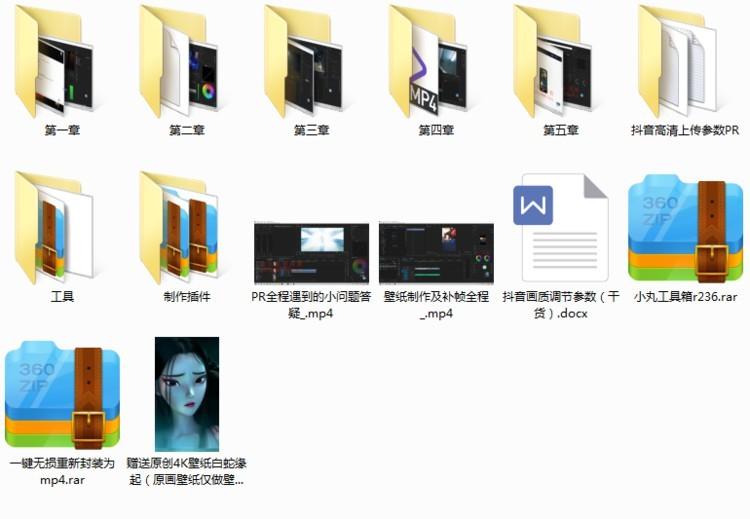 高清晰度抖音发短视频!超清60帧教学 PR剪辑视频教程