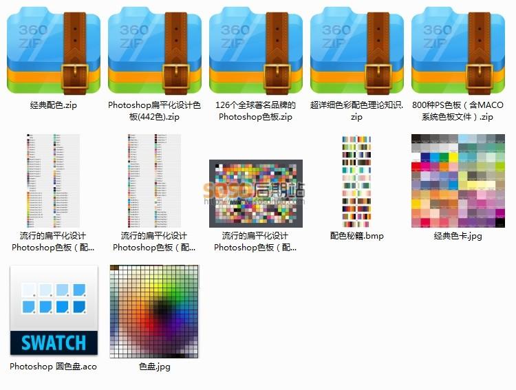 1000多种PS色卡色板合集整理免费下载 PS配色素材
