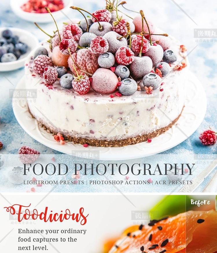 LR预设美食菜品甜点饮料摄影INS复古PR视频lut调色手机预设PS滤镜