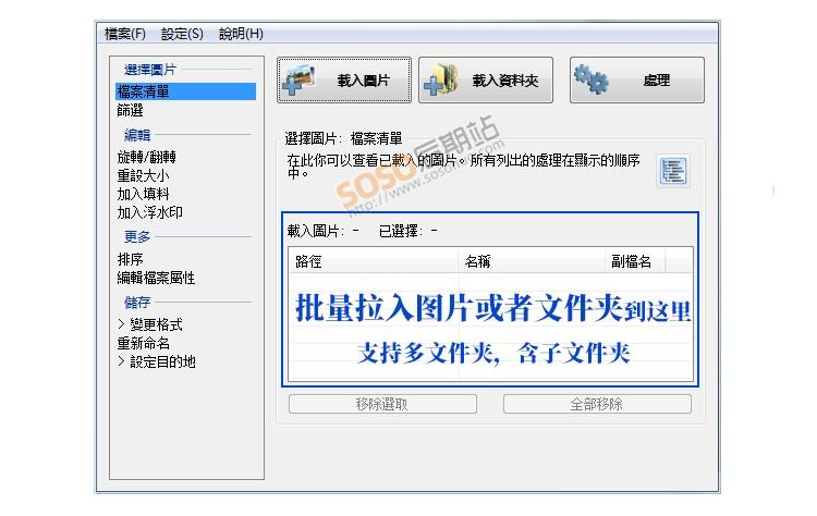 图片无损压缩工具一键批量JPG PNG图片缩小尺寸体积批处理软件WIN系统