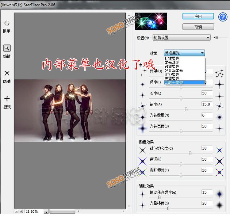 PS一键星芒光效滤镜插件 StarFilter Pro最新中文汉化版WIN(32/64位)