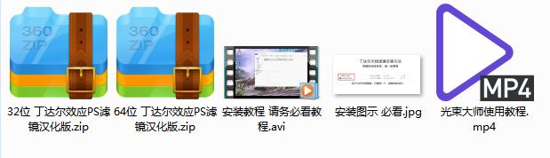 最新版光束大师丁达尔效应 PS滤镜光效插件WIN中文版(支持CC 2020)