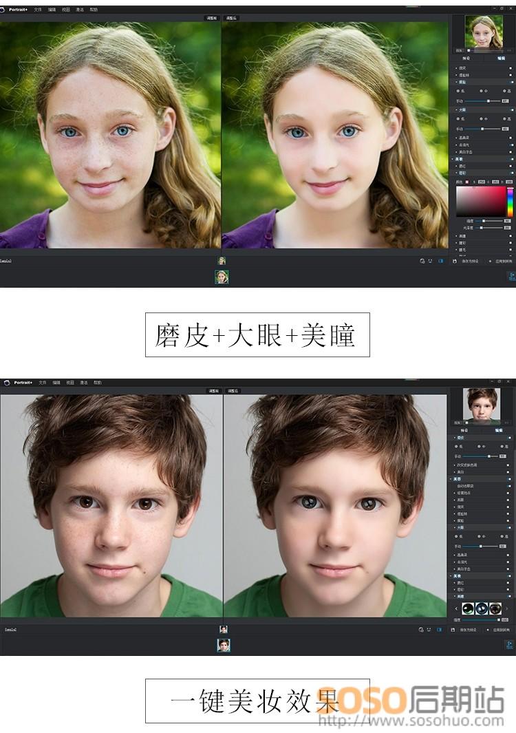 批量修图神器Arcsoft Portrait3 Mac/Win一键磨皮美白瘦脸中文PS滤镜插件