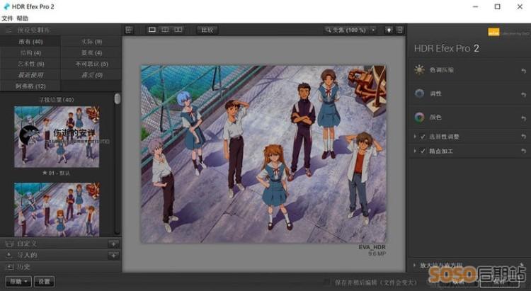 PS调色插件DxO Nik Collection 3.0.7 WIN中文版支持PS CC2020稳定不闪退