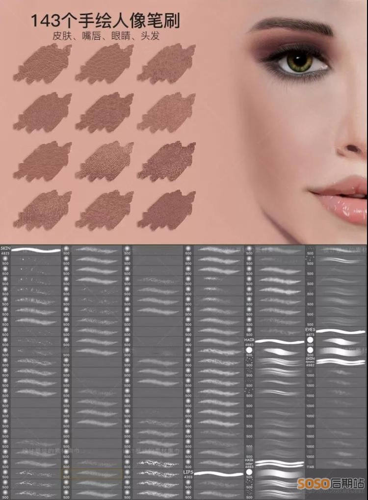 11组过千款PS笔刷精品素材人像手绘画笔预设皮肤眼睛毛发嘴唇ACO色板预设