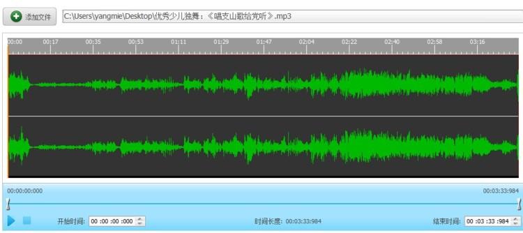 音频剪辑工具mp3 aac wma m4a音乐歌曲转格式分割截取合并软件