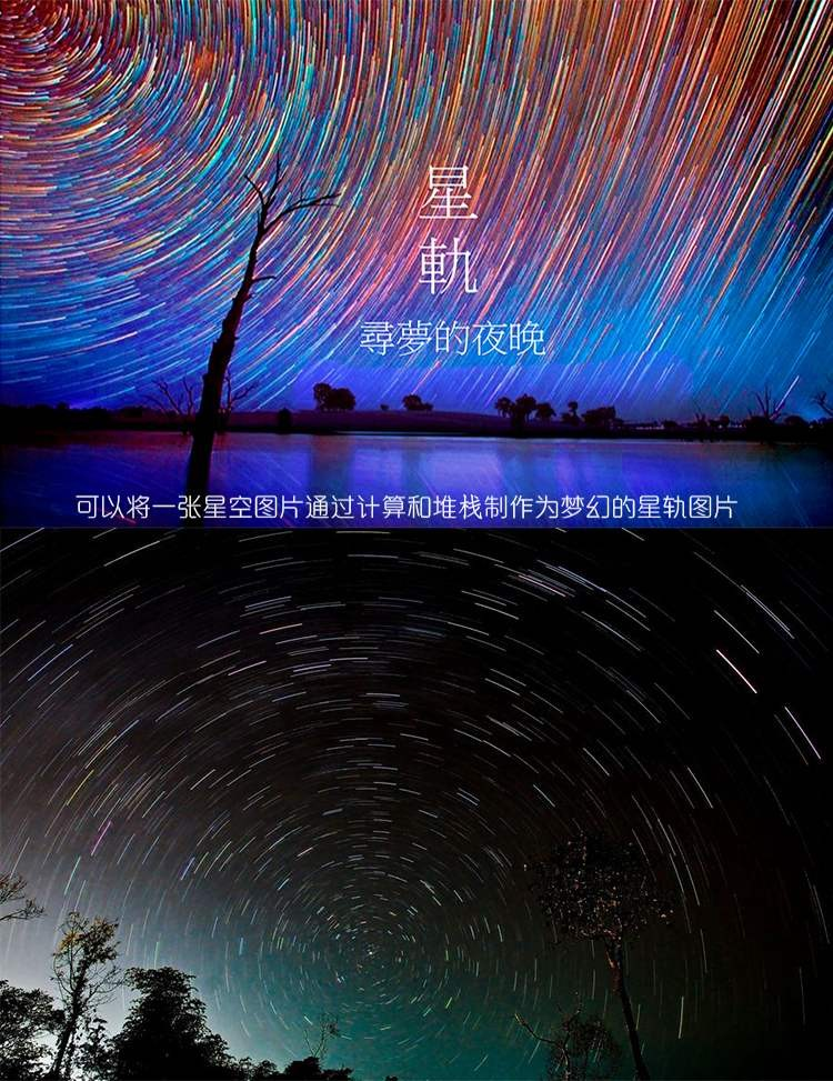 Starstail星轨堆栈PS插件 半岛雪人风光摄影后期中文版win/mac 带视频教程