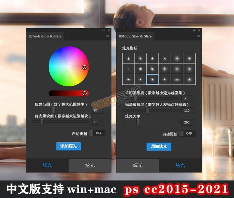 PS插件 一键生成真实光效、辉光、眩光特效BBTools Glow Glare中文版WIN/MAC