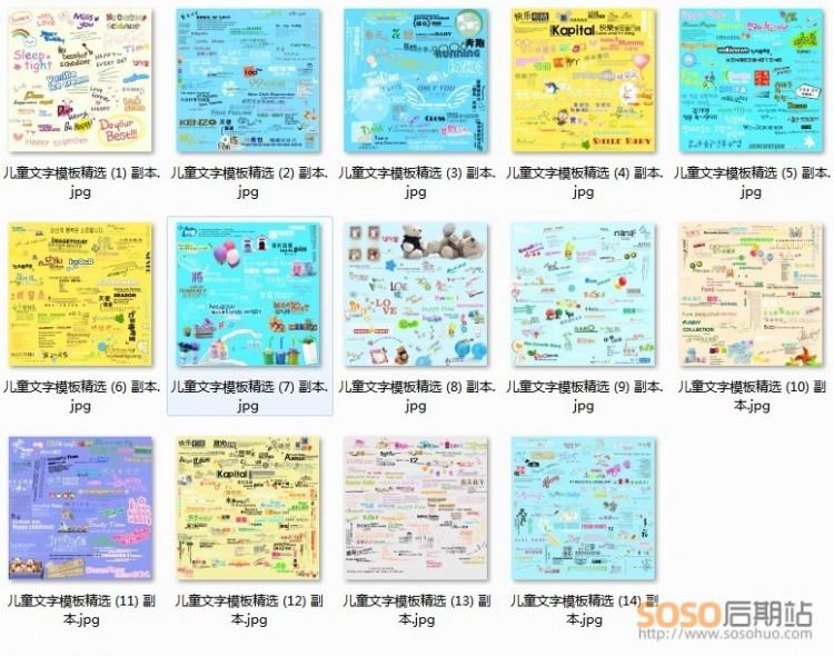 精选14套上千个儿童可爱文字PSD分层模板素材 影楼相册艺术排版元素