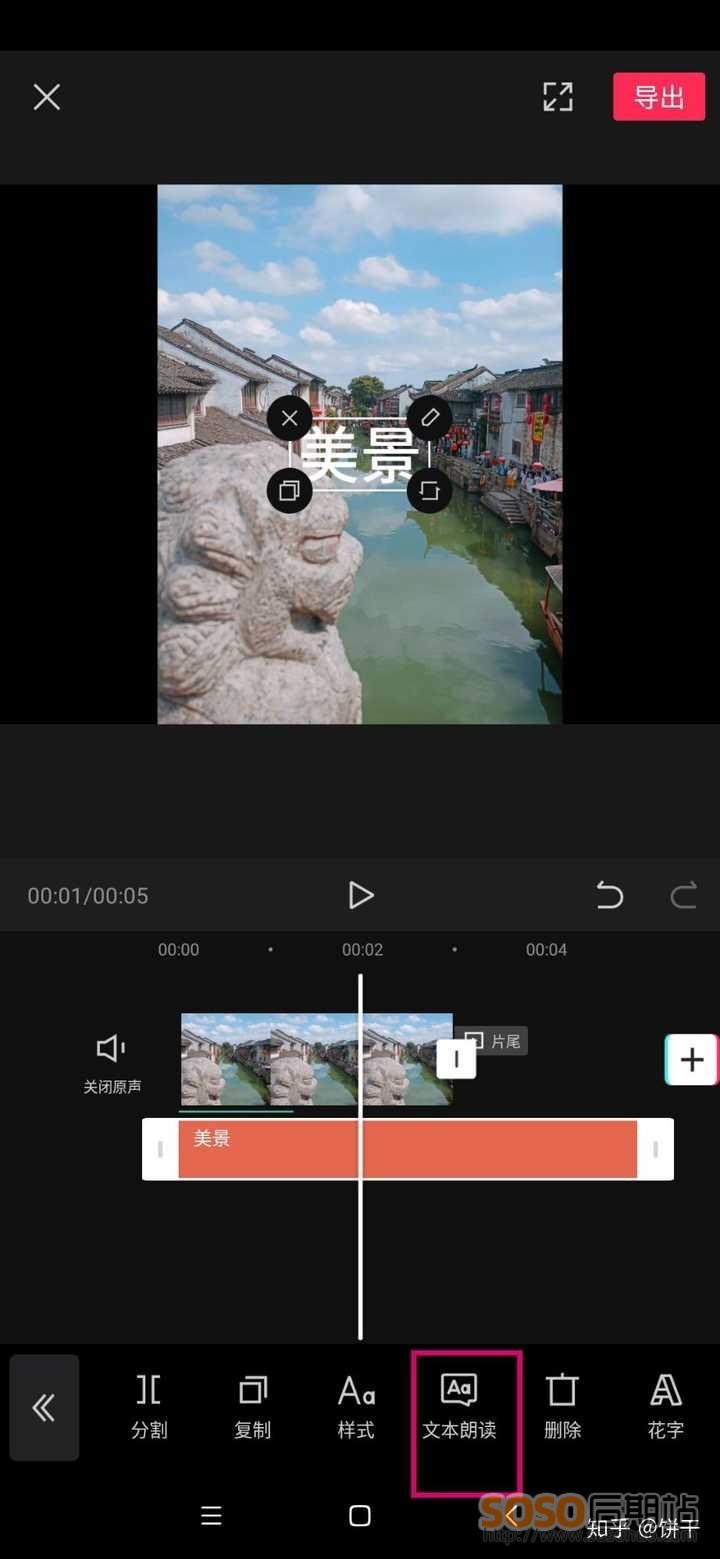 手机版剪映视频剪辑教程,零基础入门到实战剪映教程下载
