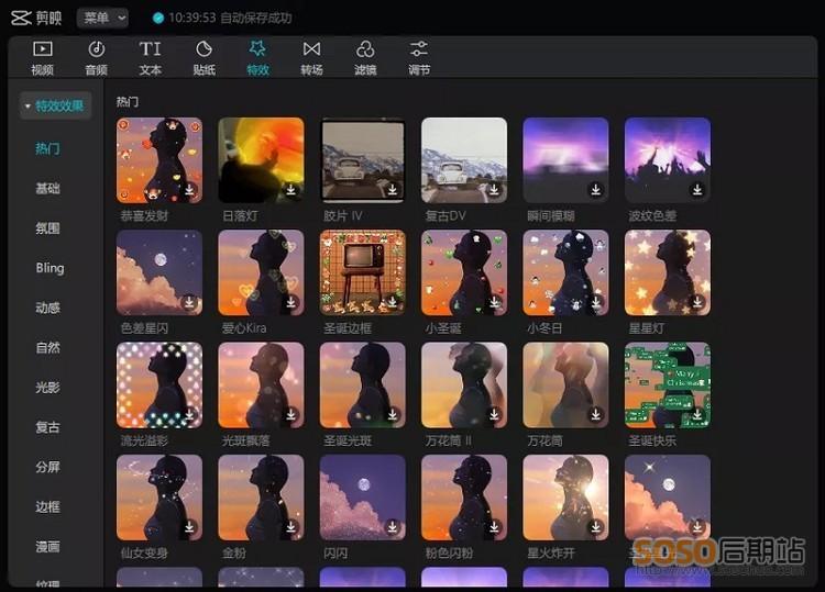 最新剪映电脑版WIN+MAC系统中文版 抖音Vlog视频剪辑软件下载