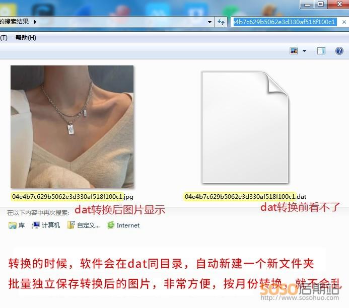 PC电脑微信dat格式转换器批量转换jpg/png图片Wechat文件解码解密提取工具