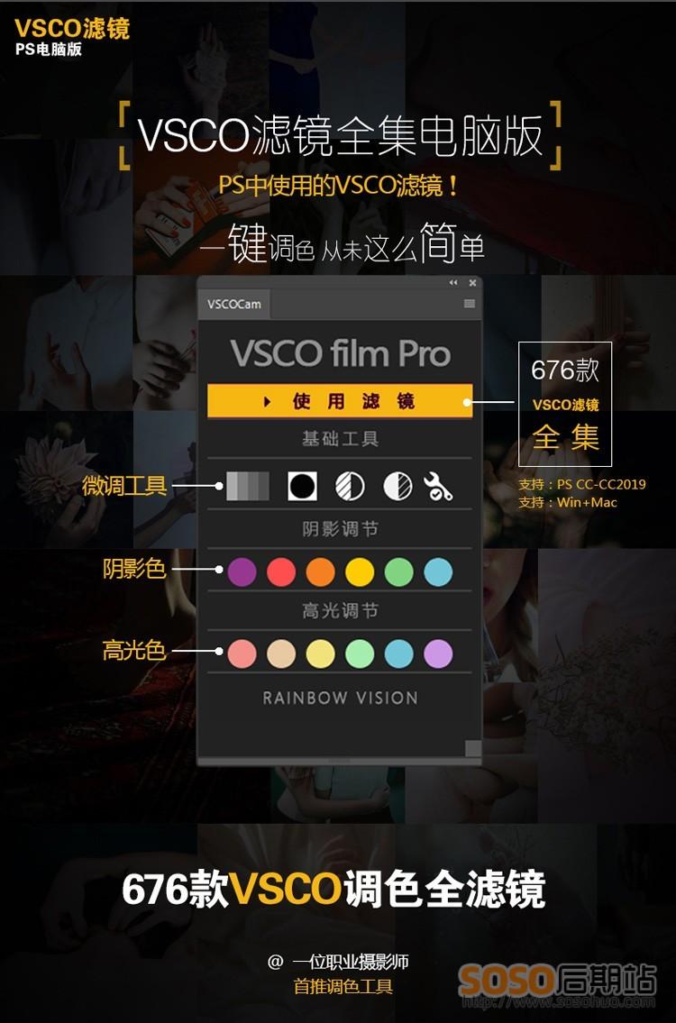 VSCO全滤镜676款集成PS插件面板 网红风胶片质感调色从未如此简单!